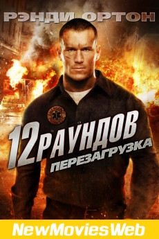 12 Rounds 2 Reloaded-Poster new comedy movies