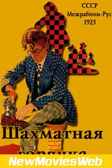Chess Fever-Poster 2021 new movies