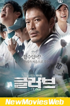 Glove-Poster new movies