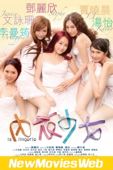 La lingerie-Poster new movies on demand