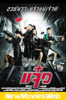 Maid-Poster best new movies