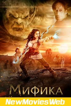 Mythica A Quest for Heroes-Poster free new movies online