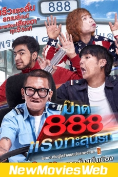 Pard 888-Poster new horror movies