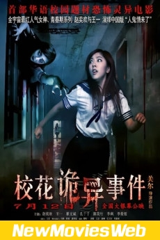 The Supernatural Events on Campus-Poster new movies