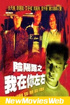 Troublesome Night 2-Poster new comedy movies